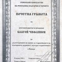 Отец професор Благой Чифлянов с почетна грамота от Р България_3